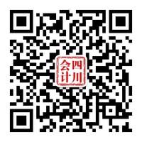 四川会计客服02.jpg