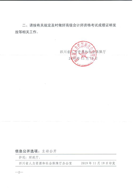 雷火电竞怎样2019年高级会计师资格考试评审使用标准_01_副本.png